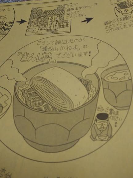 きんし丼イラストマット
